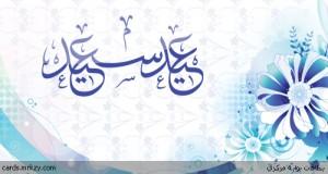 mrkzy-fetr-eid-card-1